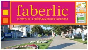 faberlic-temryk
