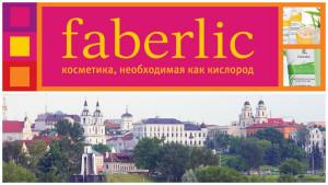 faberlic-belarus