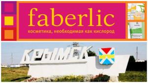faberlic-krymsk