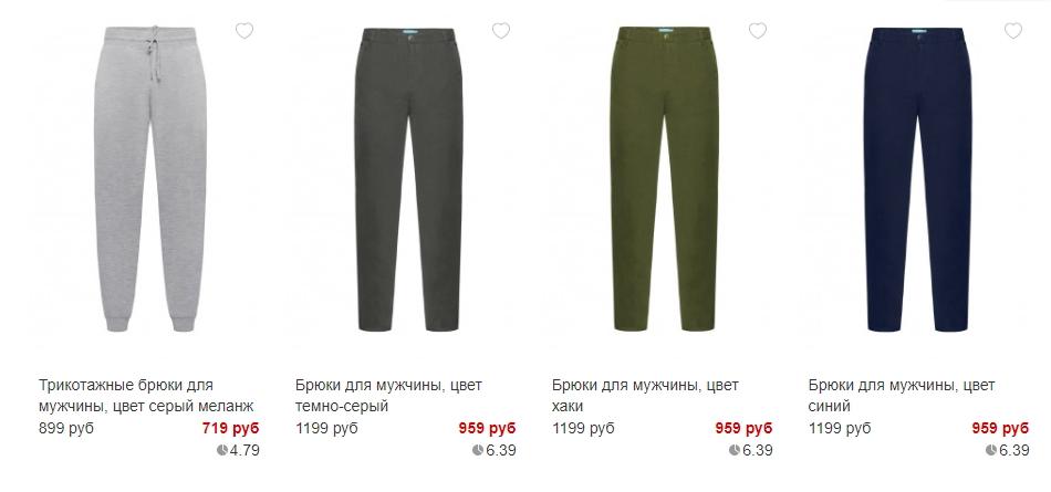 брюки для мужчин фаберлик