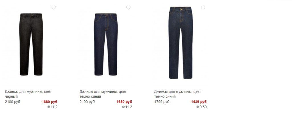 джинсы фаберлик