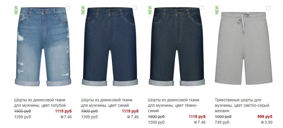 шорты для мужчин фаберлик