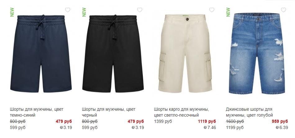 шорты фаберлик для мужчин