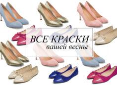 Туфли Фаберлик