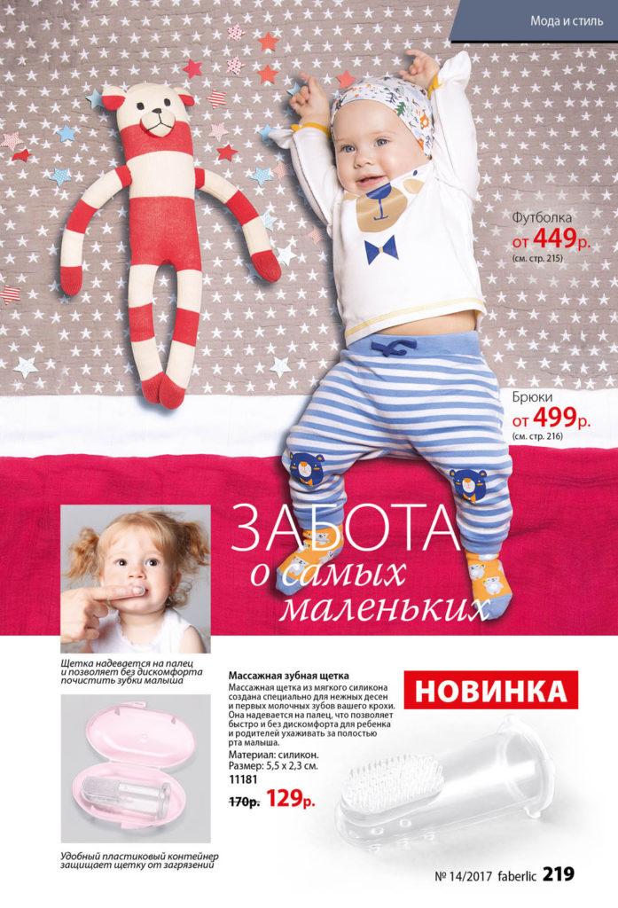 фаберлик одежда для новорожденных1