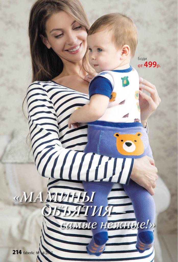 одежда фаберлик для новорожденных 2