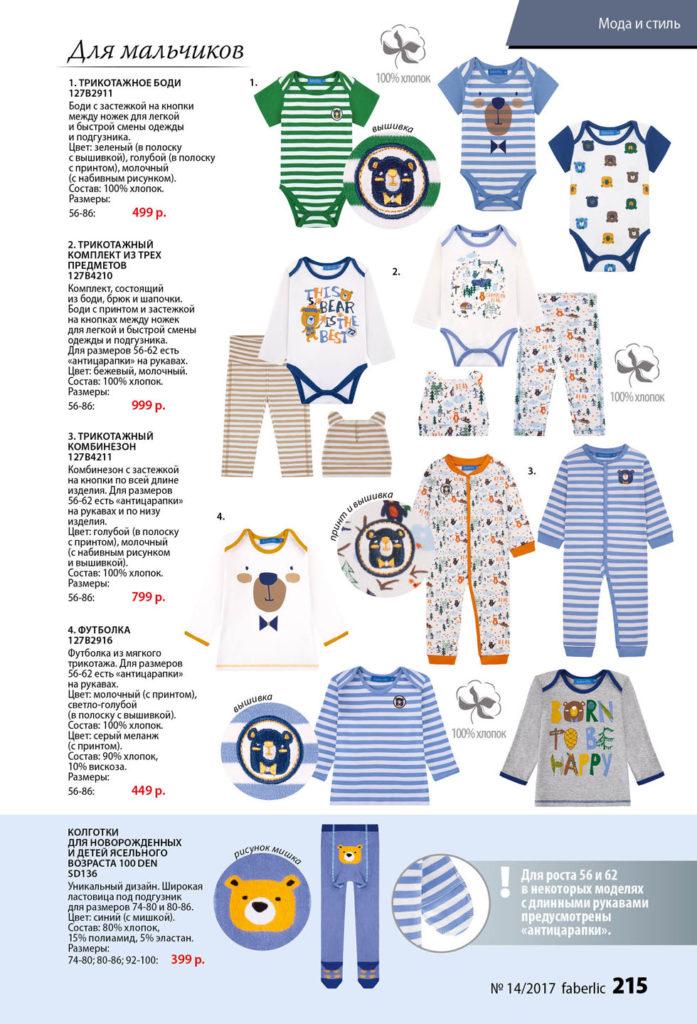одежда фаберлик для новорожденных 3