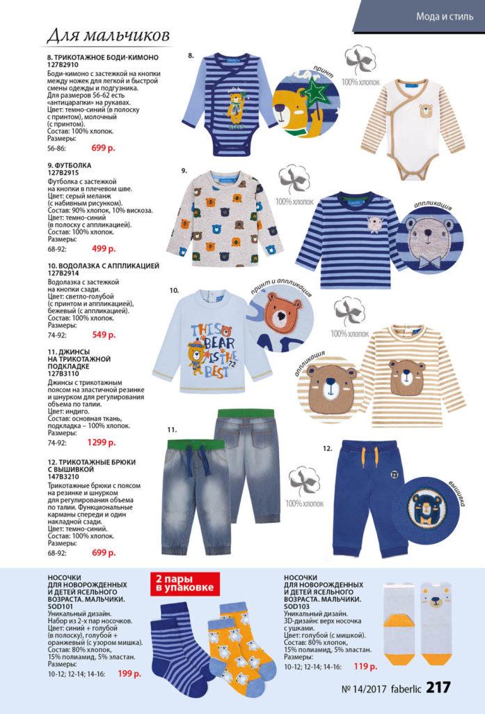 одежда фаберлик для новорожденных 6