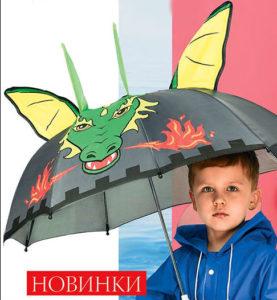 фаберлик зонт