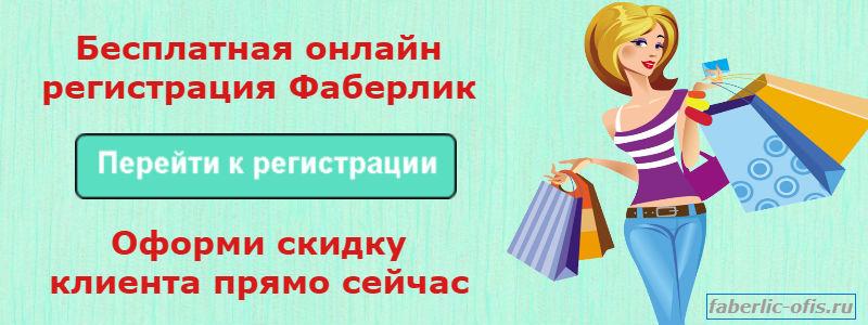 Бесплатная регистрация фаберлик