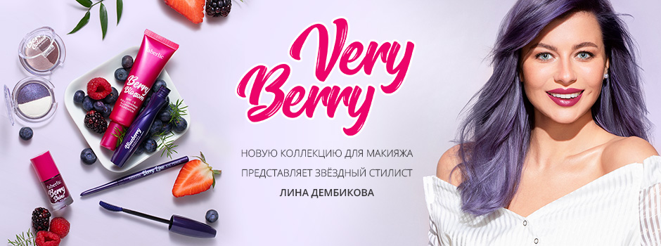 фаберлик very berry