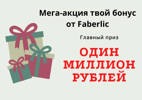Мега акция Фаберлик миллион в кармане