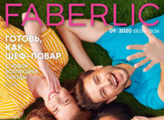 Каталог Фаберлик 9 2020