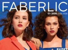 Каталог Фаберлик 7 2020