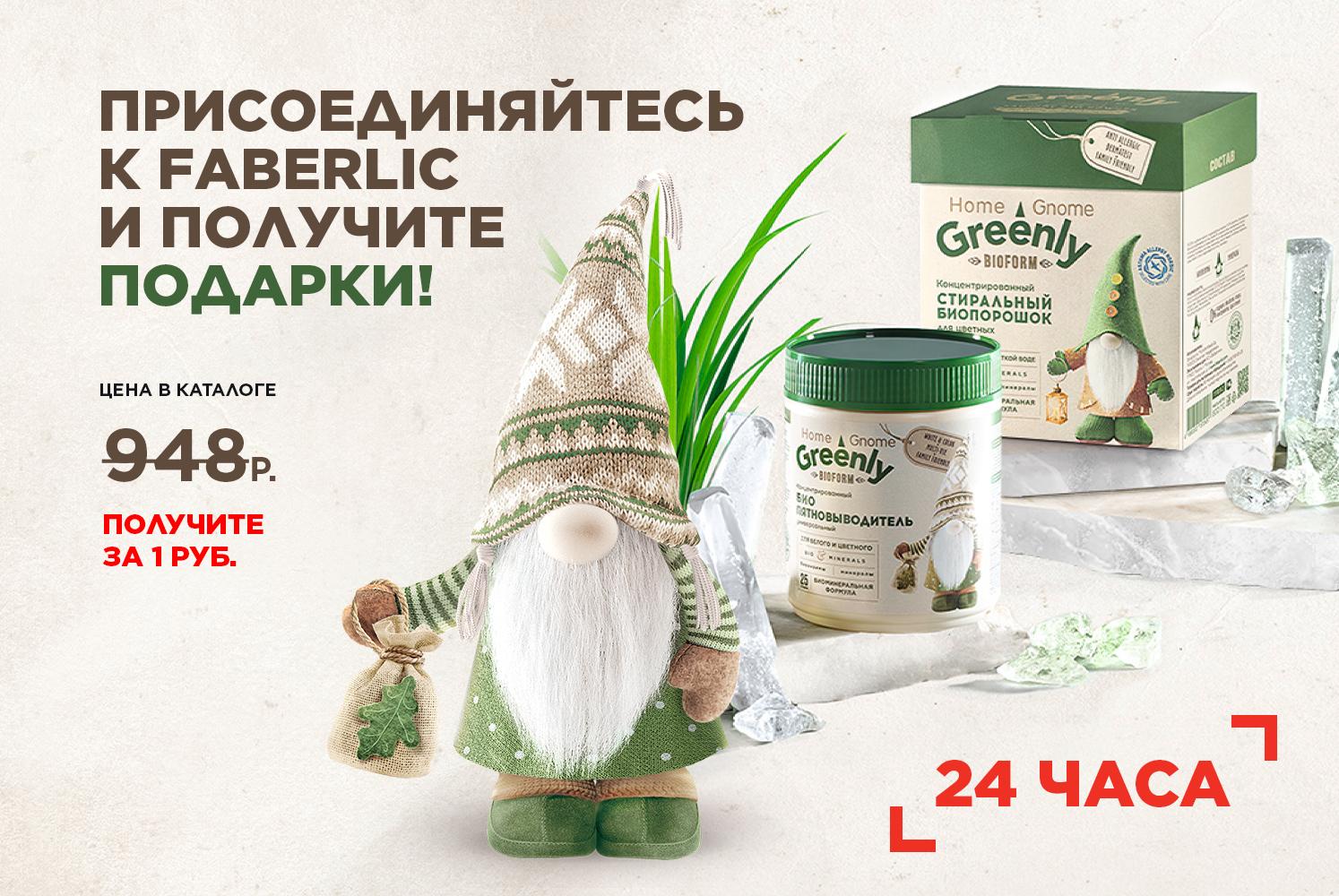 Подарки Фаберлик новичкам 1 каталог