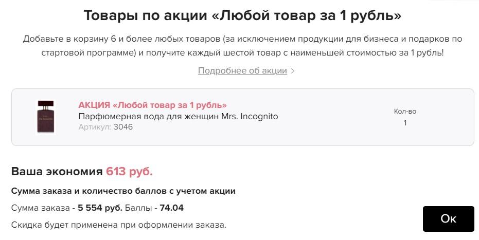 Любой товар за 1 рубль