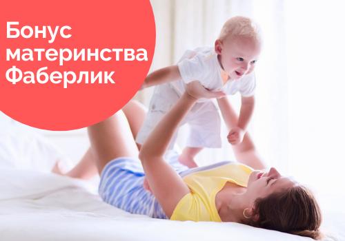 Бонус материнства Фаберлик маркетинг план 2020