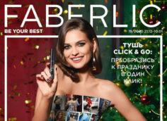 Онлайн каталог Фаберлик 19 2020