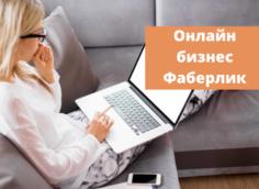 Онлайн бизнес Фаберлик