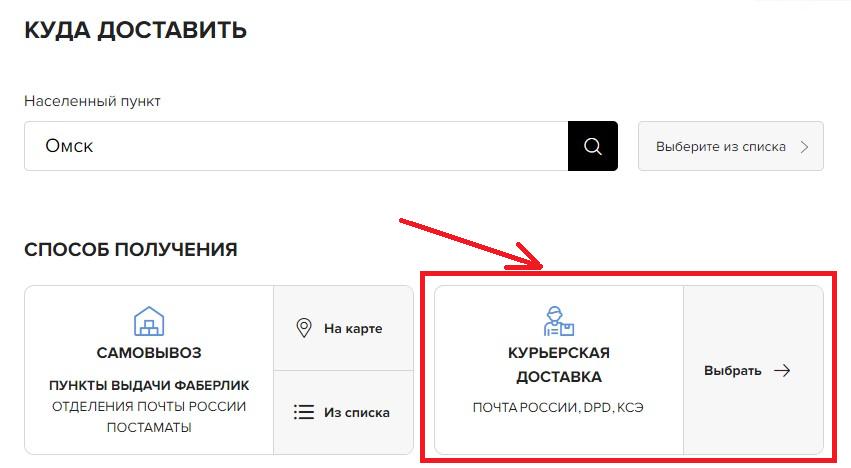 Доставка Фаберлик почта России