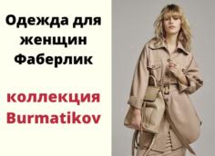 Одежда для женщин серия Burmatikov