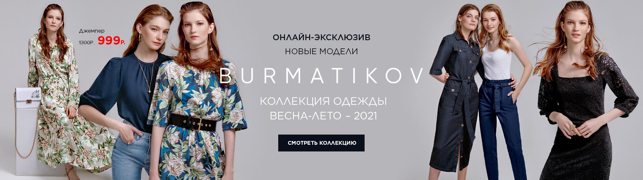 Фаберлик Бурматиков