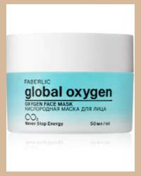 Маска для лица Global Oxygen